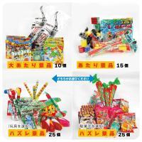 景品玩具(おもちゃ)が50個入ったセットです。 子供会のイベントや、くじ引き、射的や輪投げ、ゲームの...