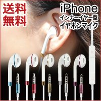 【送料無料!】 タローズ iPhoneイヤホンマイク 多機能リモコン インナーイヤー型 [ゴールド/シルバー/ピンク/ブルー/レッド] ERP-100W