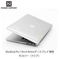 MacBook Proの外観を損なわないことを最優先に考えて 作ったポリカーボネート製ジャケットです...