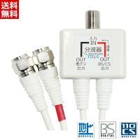特 長 ・ 仕 様  BS/CS電波と地デジの電波を分けるアンテナ分波器です! ケーブル2本付き(一...