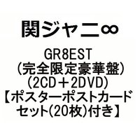 【ご注意】この商品は「完全限定豪華盤」単品です。   新発売のニューベストアルバム  関ジャニ∞ G...