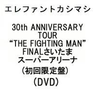 【ご注意】この商品は「初回限定盤(DVD)」単品です。   新発売の  エレファントカシマシ 30t...