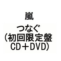 新発売のニューシングル  嵐 つなぐ (初回限定盤 CD+DVD)です。  在庫あり!予約受付中! ...