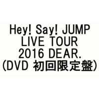 新発売の  Hey! Say! JUMP LIVE TOUR 2016 DEAR.(DVD 初回限定...