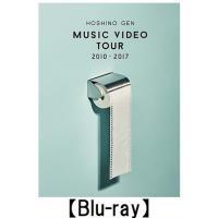 5月17日新発売の  星野源 Music Video Tour 2010-2017(Blu-ray)...