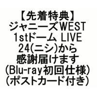 新発売の  ジャニーズWEST 1stドーム LIVE 24(ニシ)から感謝届けます(Blu-ray...