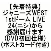 新発売の  ジャニーズWEST 1stドーム LIVE 24(ニシ)から感謝届けます(DVD初回仕様...