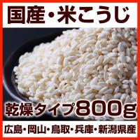 独自製法で乾燥させた国産米こうじです。甘酒・塩こうじ、味噌づくりに最適です。大容量のお得タイプです。