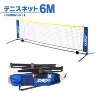 テニスネット ジュニア テニス練習用ネット 折りたたみネット 収納ケース付き (6M) *3Mも販売してます。