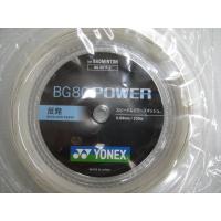 BG80P-2  芯糸/高強度ナイロン/マルチフィラメント+ベクトラン 側糸/ハイポリマーナイロン:...