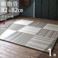 フローリング畳 フィーネ[Fine] 1枚組 サイズ:約82cm×82cm×厚さ2.5cm [材質]...