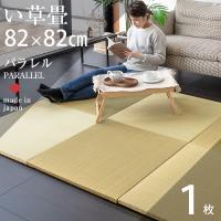 フローリング畳 パラレル[PARALLEL] カラー畳/い草畳表/縁なし畳(琉球畳) 1枚 サイズ:...
