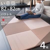 フローリング畳 パラレル[PARALLEL] カラー畳/い草畳表/縁なし畳(琉球畳) 4枚組 サイズ...