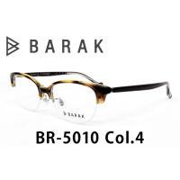 BARAK バラク メガネフレーム 5010 C4 送料無料 渋谷109でも人気のブランドBARAK...