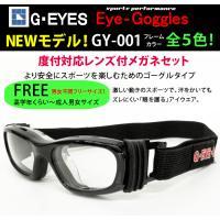 度付対応スポーツフレーム(ゴーグルタイプ)レンズ付【Eye-Goggles(アイゴーグル)GY-001 フレームカラー全5色】伊達メガネ・近視・遠視・乱視