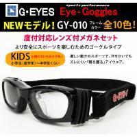 大人気EYE GLOVE(アイグローブ) GP-29Sの新モデル 野球・サッカー・バスケットボール・...