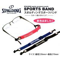 スポーツの時の、激しい動きでも対応するマジックテープ式メガネバンド。 テニス、野球、スキー、バスケッ...