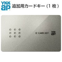 YKKAP 玄関ドアピタットKey用スマートコントロールキー:追加用カードキー 2K49-929