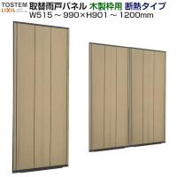 LIXIL/TOSTEM 木製雨戸取替用 単体雨戸(1枚)  Dan単体雨戸