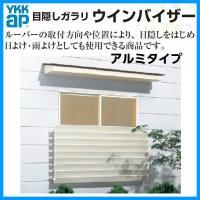 目隠しガラリ 壁付 ウィンバイザー アルミタイプ ELG-0907 W920×H765.5ミリ YKKap ウインバイザー アルミサッシ|tategushop