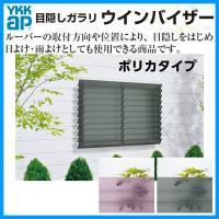 目隠しガラリ 壁付 ウィンバイザー ポリカタイプ ELG-0907-P W920×H765.5ミリ YKKap ウインバイザー アルミサッシ|tategushop