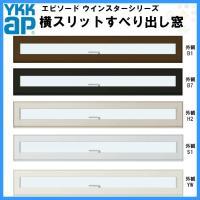FIX窓 樹脂アルミ複合サッシ YKKap YKK 建材屋 エピソード 複層ガラス サッシ W1235×H370 11903 Type S