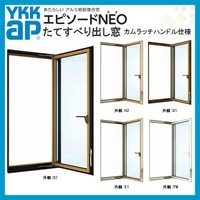 YKKAPオプション [両袖たてすべり出し窓用] エピソードNEO:横引きロール網戸 装飾窓 窓サッシ