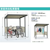物置 タクボ物置 自転車置き場 HCP-1820 W1805×D1961×H2099cm【駐輪スペー...
