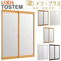二重窓 内窓 インプラス LIXIL 2枚建引違い窓 単板 透明3mm 型4mm硝子 巾1501-2...