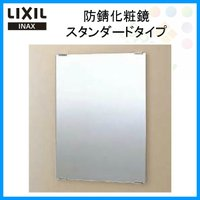 LIXIL(リクシル)  INAX(イナックス) 化粧鏡(防錆) スタンダードタイプ KF-3545...
