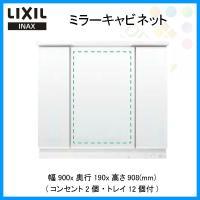 LIXIL/INAX 洗面化粧台 L.C.【エルシィ】 ミラーキャビネット 間口900mm MLCY...
