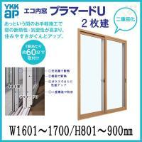 二重窓 内窓 プラマードU YKKAP 2枚建(単板ガラス) 透明3mmガラス W1601〜1700...