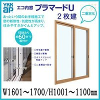 二重窓 内窓 プラマードU YKKAP 2枚建 Low-E(断熱・遮熱)複層ガラス W1601〜17...