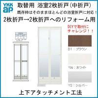 浴室ドア 2枚折戸取替用 リフォーム枠 上下アタッチメント工法 サニセーフII 幅510-867mm...