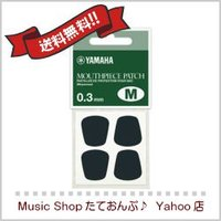 ヤマハ マウスピースパッチM(0.3mm) MPPAM3