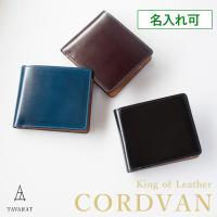 コードバンが持つ自然な風合いを最大限に活かして染め上げた水染めコードバンの二つ折り財布です。 香川県...