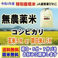30年産 新米 無農薬米 滋賀県産 コシヒカリ 5kg 有機肥料米 送料無料 玄米 精白米 7分づき 5分づき 3分づき お好みに精米します