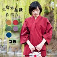 作務衣 女性 おしゃれ レディース 日本製 高級 M L サイズ 通年 部屋着 久留米織
