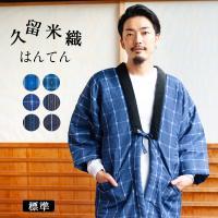 昔ながらの本格手作りはんてん。織物の産地として知られる福岡は久留米。戦後から始まった綿入りはんてん作...