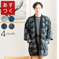 かるくて、あったか。  日本の寒い季節の定番、はんてん。こちらはとても軽くて暖かな、リバーシブルはん...