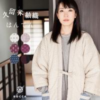 綿入れ半纏 レディース 日本製 久留米 はんてん おしゃれ 綿100% 六花/ROCCA 紬 標準 フリーサイズ