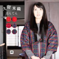 はんてん レディース Mサイズ 日本製 おしゃれ かわいい 久留米 女性用 部屋着 ルームウェア