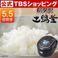 ◆ご飯がとびきり美味しく炊ける土鍋IH炊飯ジャーが登場!◆製品仕様●セット内容/本体、計量カップ、し...