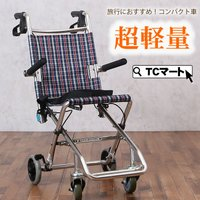 車椅子 軽量 折り畳み 車椅子 寸法 車いす 車椅子 車イス  折りたたみ車椅子 車椅子 用品 車椅...