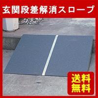 車椅子スロープ・玄関やちょっとした段差に便利なスロ−プ。滑り止め加工付き。 ・アルミ製で軽く、持ち運...
