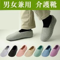 足にやさしくなじむ、のびのいいニット【介護用品 靴】