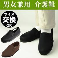 ・軽さとフィット感。内面は抗菌、防臭素材。 ・履きやすい幅広の4E。  介護用靴の通販TCマート(お...