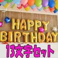 誕生日パーティーの飾り付けで盛り上がる HAPPYBIRTHDAY(全13文字)文字風船 アルファベ...