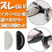 メガネ 鼻パッド シール シリコン 滑り止め 眼鏡 サングラス ズレ防止
