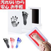 手形 足形 赤ちゃん スタンプ インク アート ベビーフレーム 出産祝い 犬 猫 手型 足型